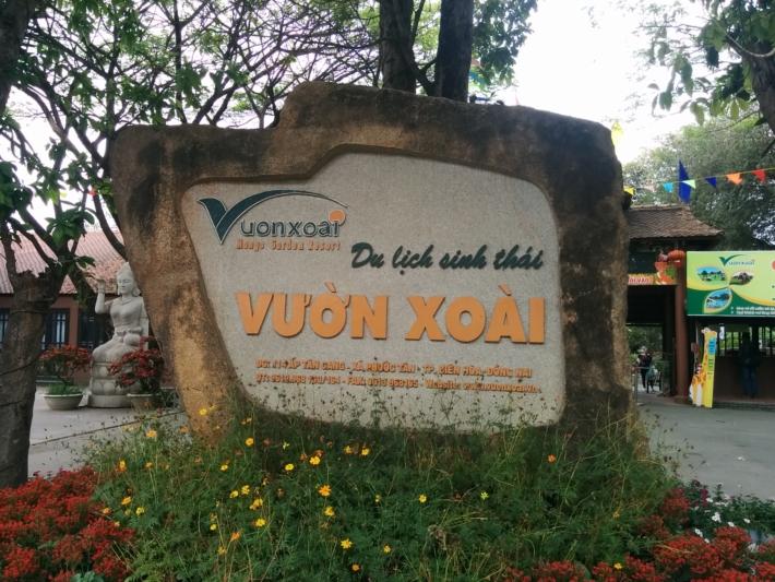 ブンソアイ公園 巨岩に「VUON XOAI」