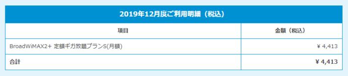 Broad WiMAX 利用明細 2019.12