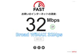 32Mbps