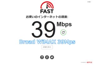 39Mbps