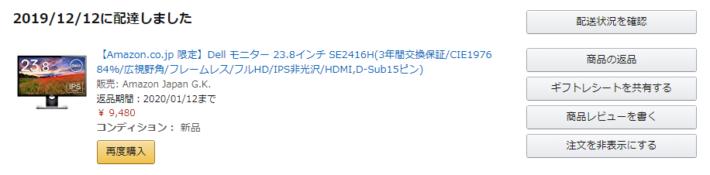 Dell モニター 23.8インチ SE2416H 購入履歴