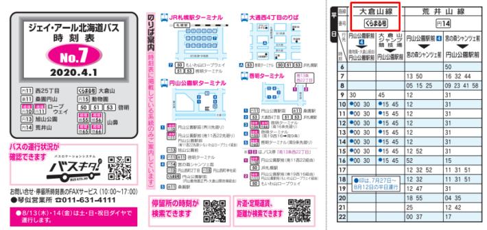 JR北海道バス時刻表