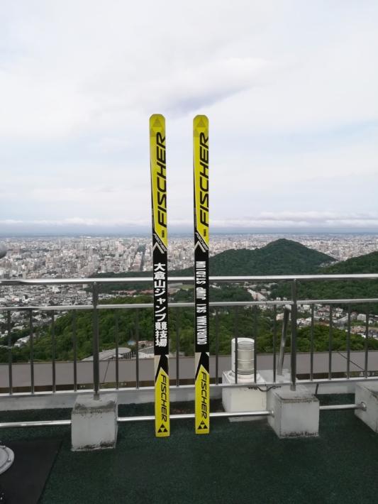大倉山展望台のFISCHERジャンプ板