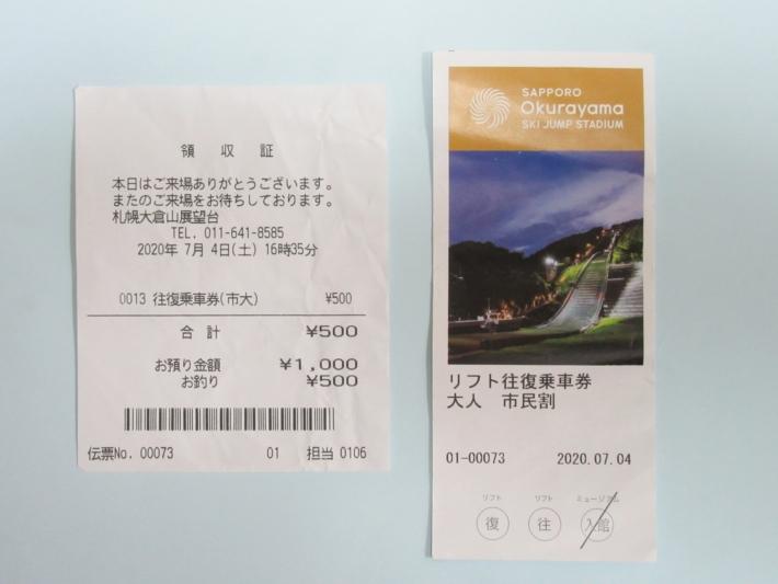 大倉山リフト乗車券