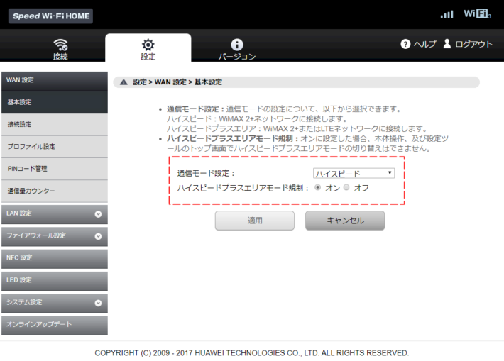 Speed Wi-Fi HOME L01 管理画面 ➀