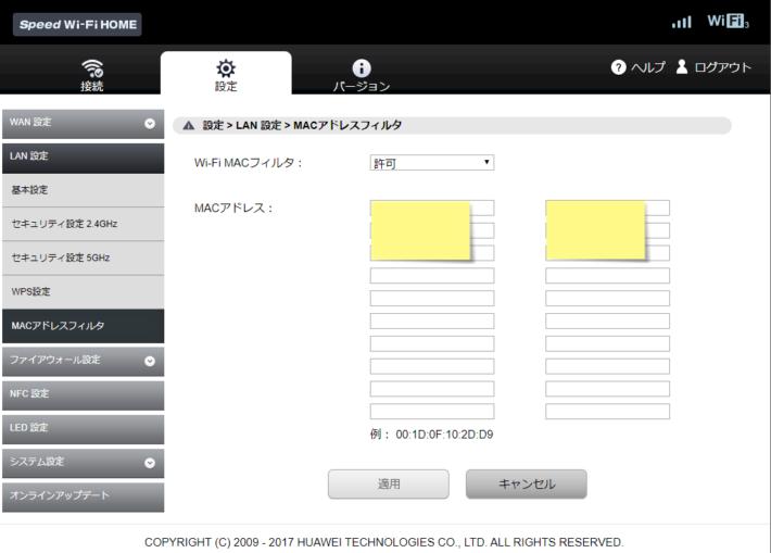 Speed Wi-Fi HOME L01 管理画面 ➁