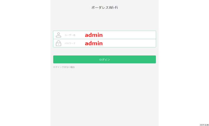 SoftBank GlocalMe APN設定.1