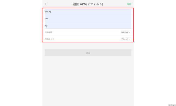 SoftBank GlocalMe APN設定.2