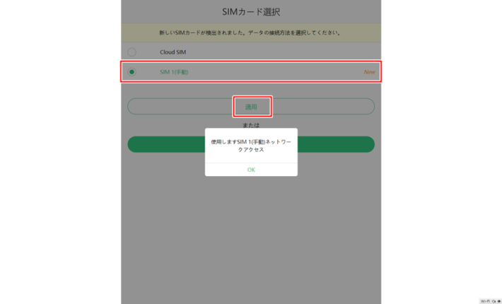 SoftBank GlocalMe U3 APN設定.4