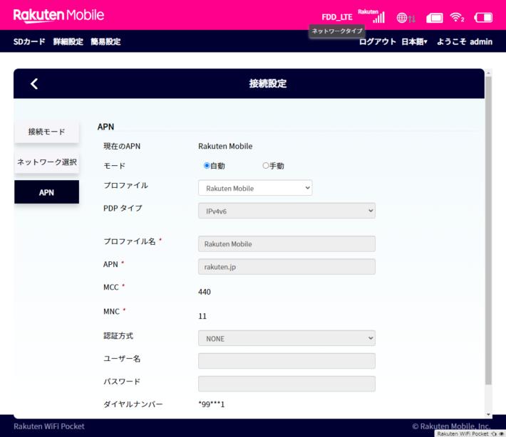 Rakuten WiFi Pocket 管理画面 APN情報
