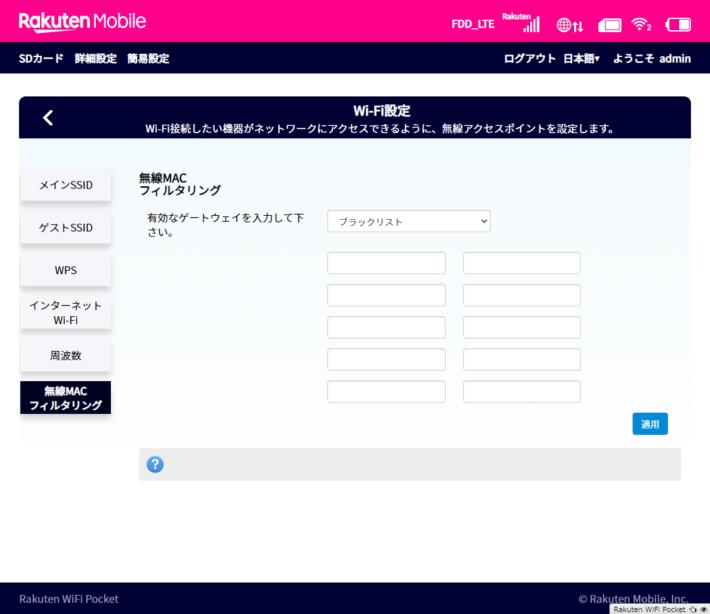 Rakuten WiFi Pocket 管理画面 無線MACフィタリング