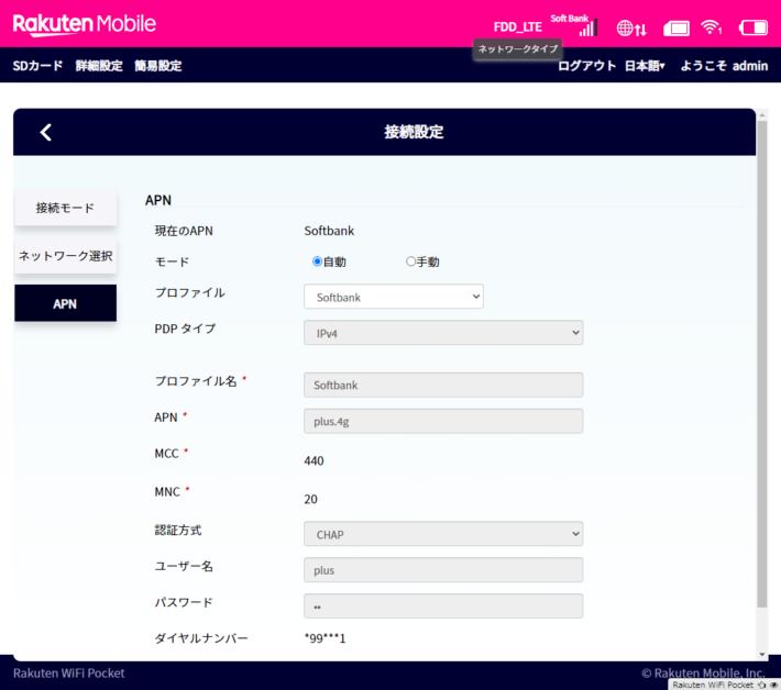 Rakuten WiFi Pocket 管理画面 APN SoftBank