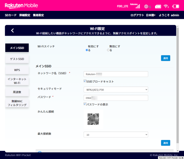 Rakuten WiFi Pocket 管理画面 SSID