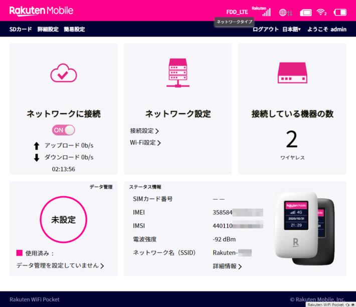Rakuten WiFi Pocket 管理画面 トップ