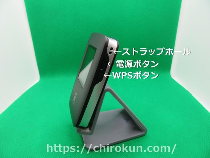 Rakuten WiFi Pocket 右側