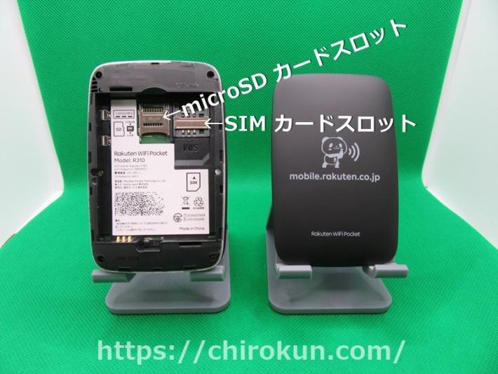 Rakuten WiFi Pocket カードスロット