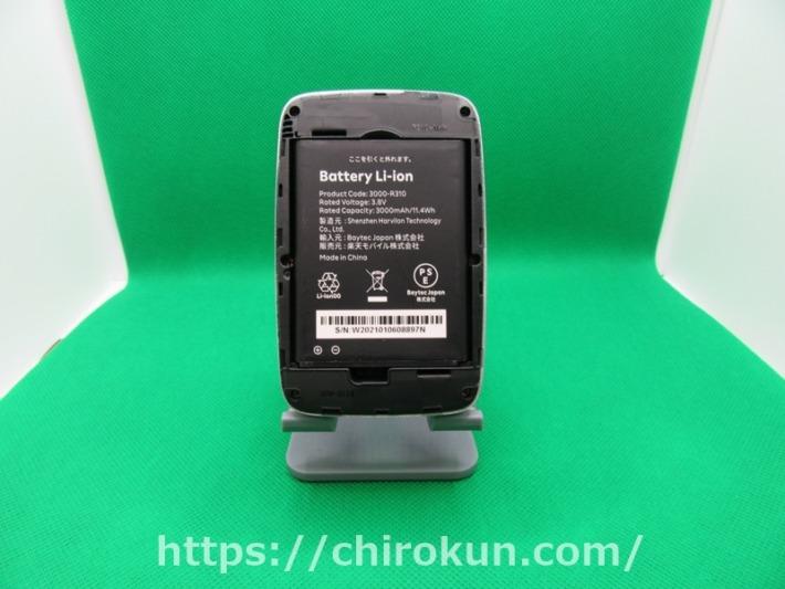 Rakuten WiFi Pocket バッテリー取付