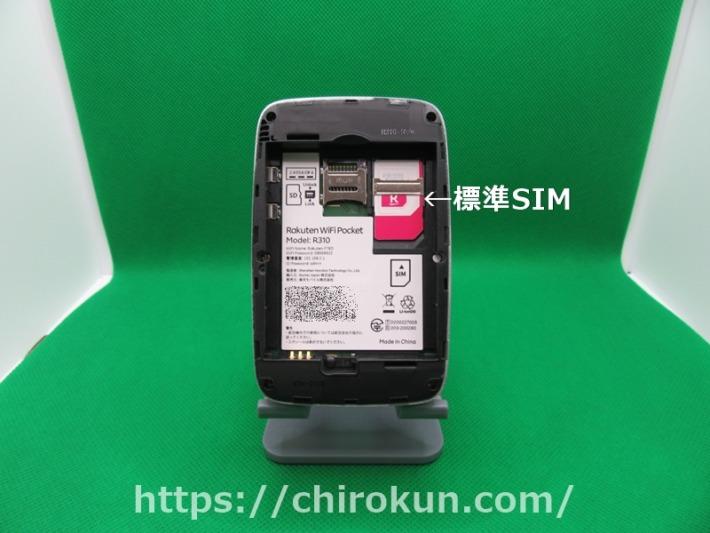 Rakuten WiFi Pocket SIM取付