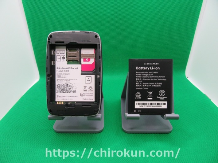 Rakuten WiFi Pocket バッテリー準備