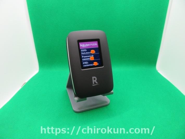 Rakuten WiFi Pocket SSID/パスワード画面