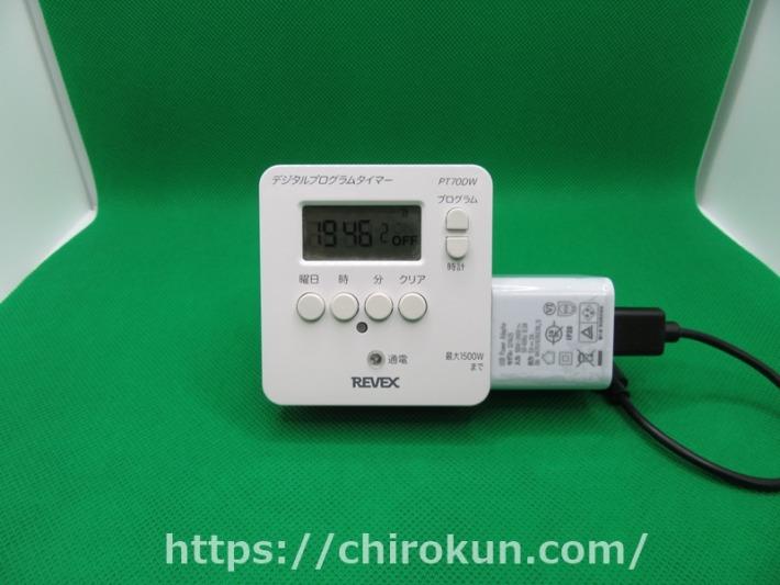 Rakuten WiFi Pocket 充電しながら使用 タイマー