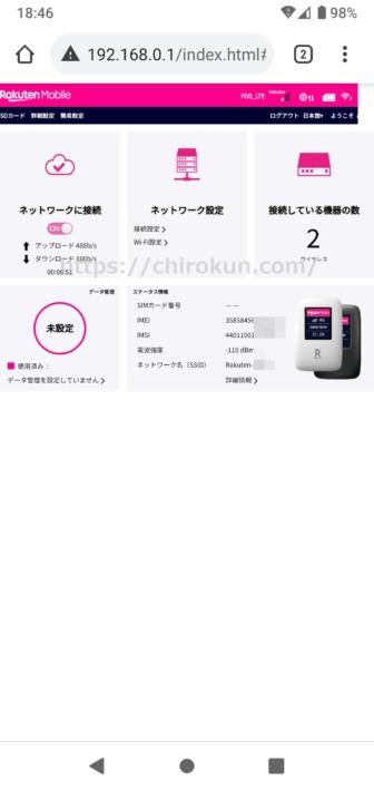 スマホ Rakuten WiFi Pocket 管理画面 トップ