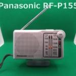 Panasonic RF-P155