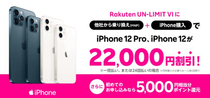 楽天モバイルiPhone 13乗換えキャンペーン
